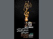 معرفی نامزدهای بخش سینمایی بیستمین جشن حافظ