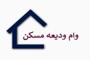 جدیدترین خبر از وام اجاره خانه/ تمدید مهلت ثبت نام تسهیلات ودیعه اجاره مسکن تا پایان شهریور ماه
