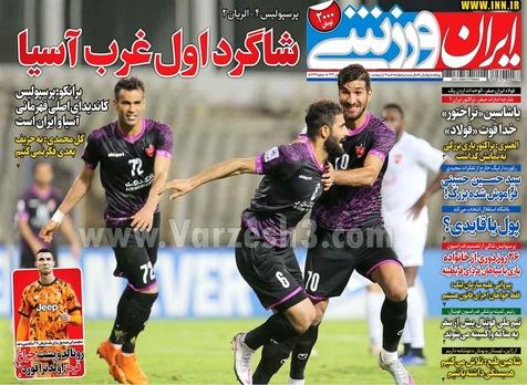 روزنامههای ورزشی 11 اردیبهشت 1400