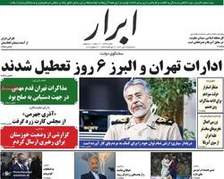 گزیده روزنامه های 29 تیر 1400