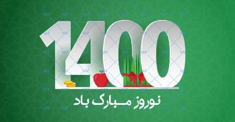 سال 1400 چند روز تعطیل رسمی دارد؟/ هر ماه سال 1400 چند روز تعطیلی دارد؟