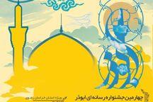 جشنواره رسانه ای ابوذر خراسان رضوی در ۱۴ رشته برگزار می شود