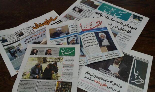 مروری بر روزنامههای هرمزگان در سوم اردیبهشتماه