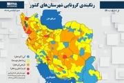 اسامی استان ها و شهرستان های در وضعیت قرمز و نارنجی / یکشنبه 2 آبان 1400