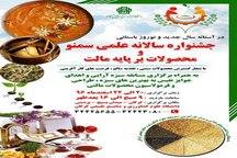 گرگان میزبان جشنواره علمی سمنو