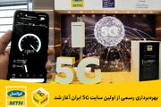 اولین سایت 5G ایران رسما آغاز بکار کرد