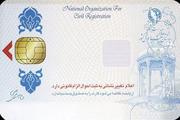 ۳۰۰ هزار نفر در استان فارس برای کارت ملی هوشمند ثبت نام نکردند