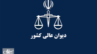 وکیل یکی از متهمین آبان ماه: یکی از قضات دیوان حکم اعدام را تأیید نکرد/ درخواست اعاده دادرسی و عفو کرده ایم