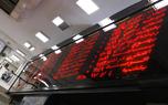 فهرست بیشترین ارزش معاملات سهام در بازار امروز11 خرداد 99