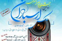 مهلت ارسال آثار به جشنواره سراسری عکس ارسباران تمدید شد