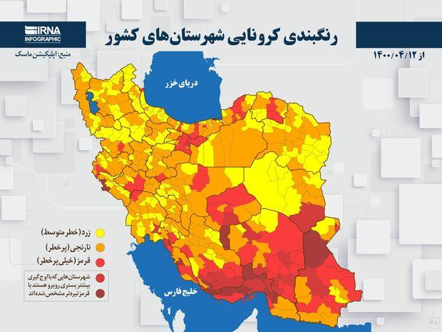 اسامی استان ها و شهرستان های در وضعیت قرمز و نارنجی / شنبه 12 تیر 1400