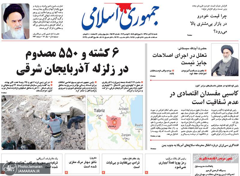 گزیده روزنامه های 18 آبان 1398