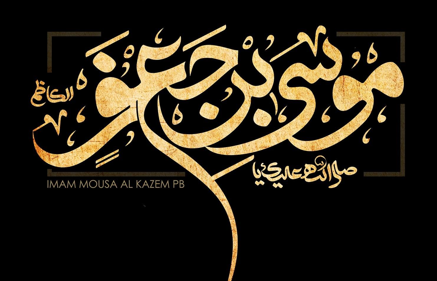 دانلود مداحی شهادت امام کاظم علیه السلام/ محمود کریمی
