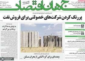 گزیده روزنامه های 3 مهر 1400