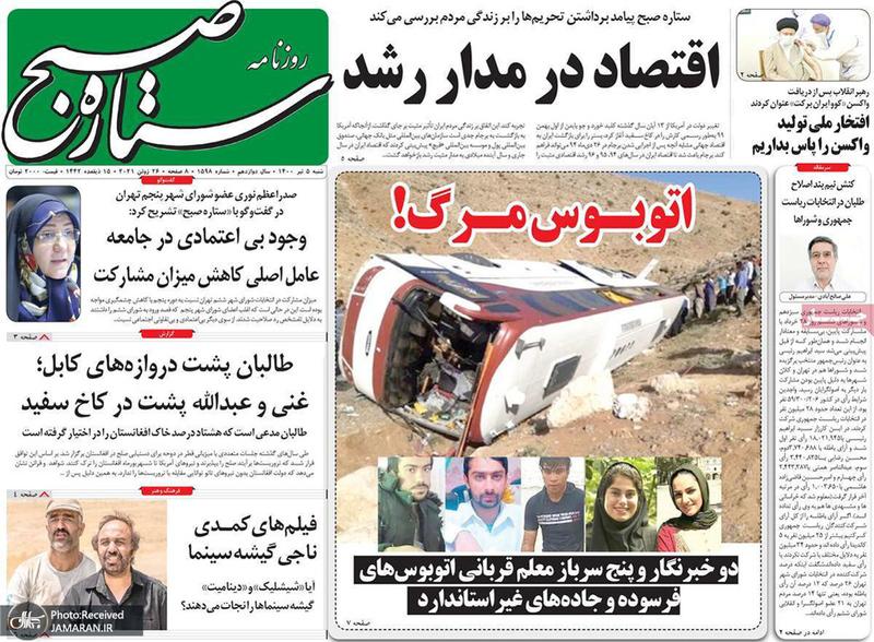 گزیده روزنامه های 5 تیر 1400
