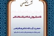 نشست نقد مبانی روش شناختی فلسفه اسلامی برگزار می شود