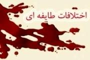 درگیری طایفه ای در شهر الوانِ شوش یک کشته و ۱۳ نفر زخمی برجای گذاشت  هم اکنون امنیت برقرار است