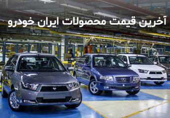 قیمت محصولات ایران خودرو 25 خرداد 1400 + جدول/ پژو 206 دو میلیون ارزان تر شد