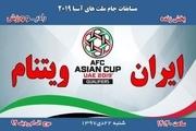 دیدار ایران - ویتنام از رادیو ورزش پخش میشود