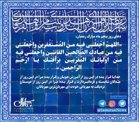 دعای روز پنجم ماه مبارک رمضان + صوت