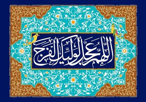 امام خمینی: حضرت صاحب(عج) ذخیره الهی برای اجرای عدالت است/ مهدی منتظر از کعبه ندا میدهد و بشریت را به توحید میخواند