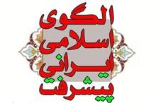 اختتامیه دهمین کنفرانس الگوی اسلامی ایرانی پیشرفت برگزار شد