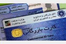 32 کارت بازرگانی جعلی در کهگیلویه و بویراحمد شناسایی شد