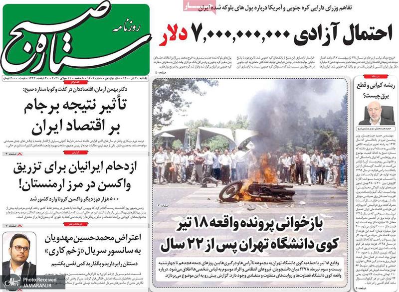 گزیده روزنامه های 20 تیر 1400