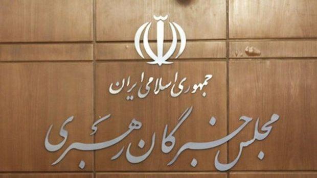 تاریخ برگزاری انتخابات هیات رییسه مجلس خبرگان رهبری اعلام شد