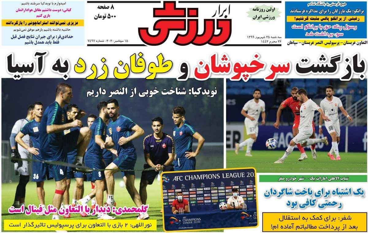روزنامه ورزشی
