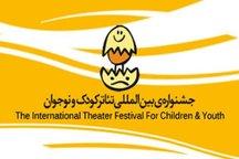 چهار نمایش ازاصفهان به جشنوارۀ بینالمللی تئاتر کودک و نوجوان همدان راه یافتند