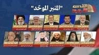 قادة المقاومة وعُلمائها یُحیون یوم القدس تحت