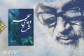 مروری بر آثار علمی امام خمینی