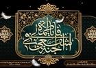 دانلود مداحی رحلت حضرت معصومه سلام الله علیها/ حمید علیمی