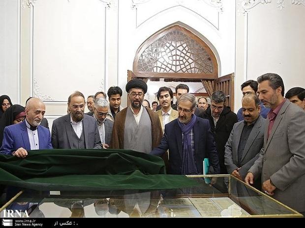 کهنترین اوراق حساب ایران در موزه حرم امام رضا (ع) رونمایی شد