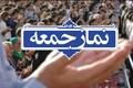 امام جمعه اسالم: رؤسای سه قوه به داد مردم برسند