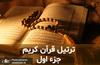 ترتیل جزء اول قران مجید با صدای استاد منشاوی
