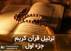 ترتیل جزء اول  قرآن با قرائت استاد شاطری