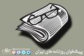 گزیده روزنامه های 19 تیر 1399