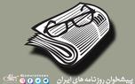 گزیده روزنامه های 1 بهمن 1398