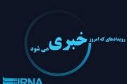 برنامه خبری یکشنبه هرمزگان  سخنرانی فاطمه هاشمی درستاد روحانی