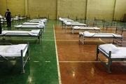 اولین نقاهتگاه پذیرش بیماران کرونا در بهارستان افتتاح شد