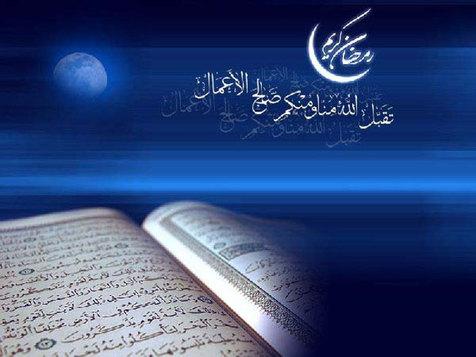 روز اول ماه مبارک رمضان چه اعمالی انجام دهیم؟