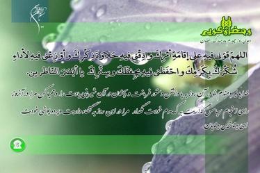 دعای روز چهارم ماه مبارک رمضان+ صوت