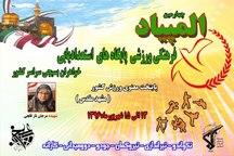 آغاز المپیاد استعدادیابی ورزشی خواهران بسیجی در مشهد