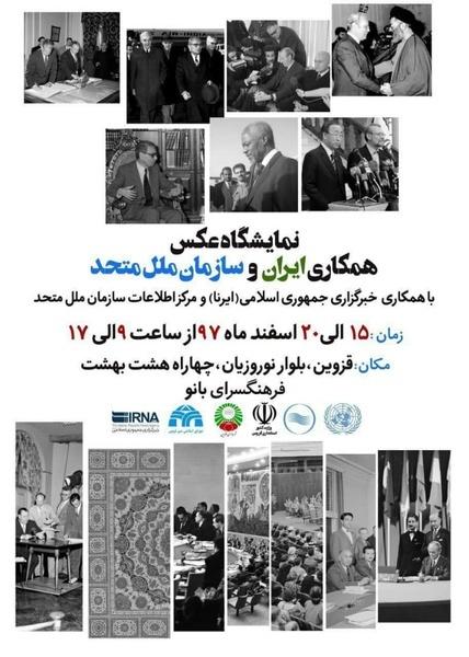 برپایی نمایشگاه عکس همکاری ایران و سازمان ملل متحد در قزوین