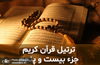 ترتیل جزء بیست و پنجم قران مجید با صدای استاد منشاوی