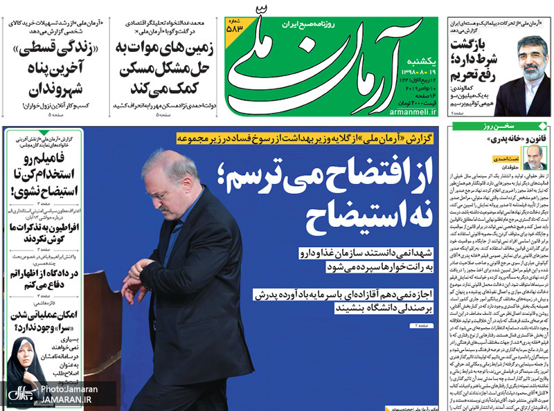 گزیده روزنامه های 19 آبان 1398