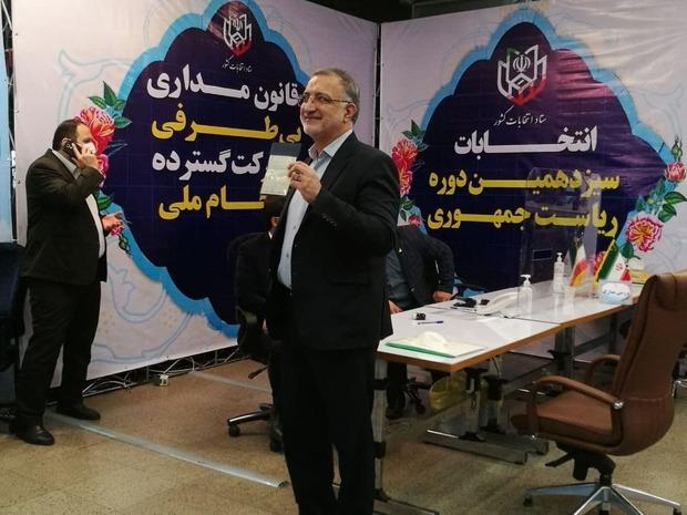 ثبت نام علیرضا زاکانی در انتخابات ریاست جمهوری 1400