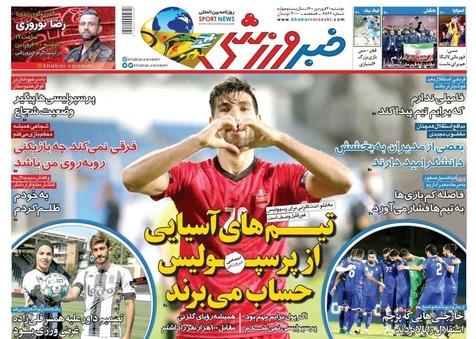 روزنامههای ورزشی 30 فروردین 1400